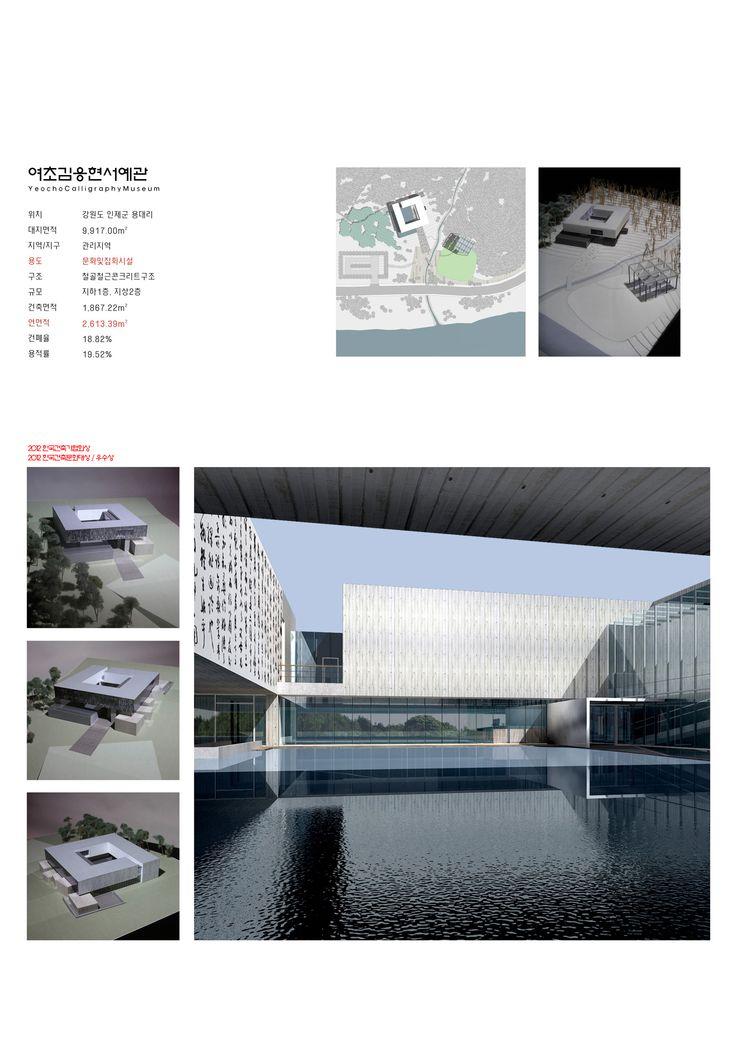 여초김응현서예관-1