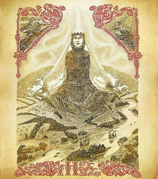 Мать Сыра Земля / Mother Earth