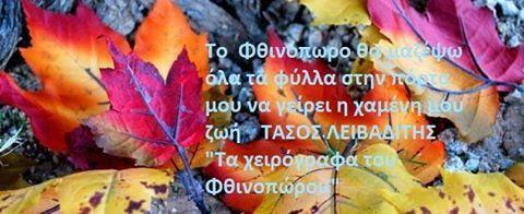 Το φθινόπωρο θα μαζέψω όλα τα φύλλα στην πόρτα μου να γείρει η χαμένη μου ζωή..