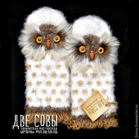 Купить Варежки Совы - сова, совенок, совушки, варежки с совами, варежки с совой, сова на варежках