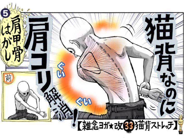 【必見】肩コリに効果的な「猫背ストレッチ」とは?