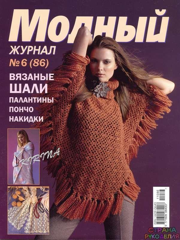 Модный журнал - №6 - 2011 - Модный журнал - Журналы по рукоделию - Страна…