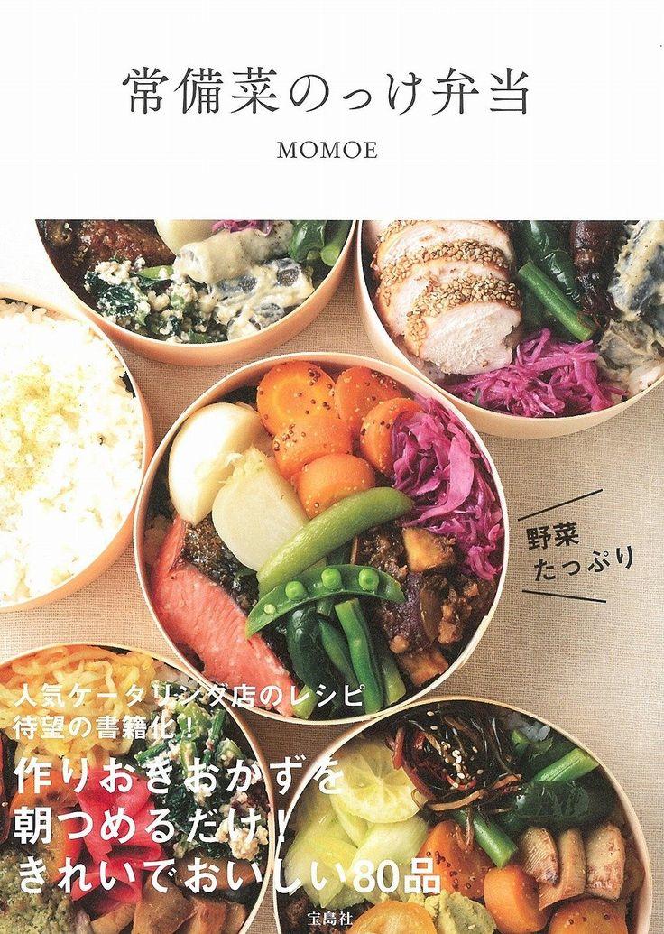 きれいでおいしい〜〜〜Amazon.co.jp: 常備菜のっけ弁当: MOMOE: 本