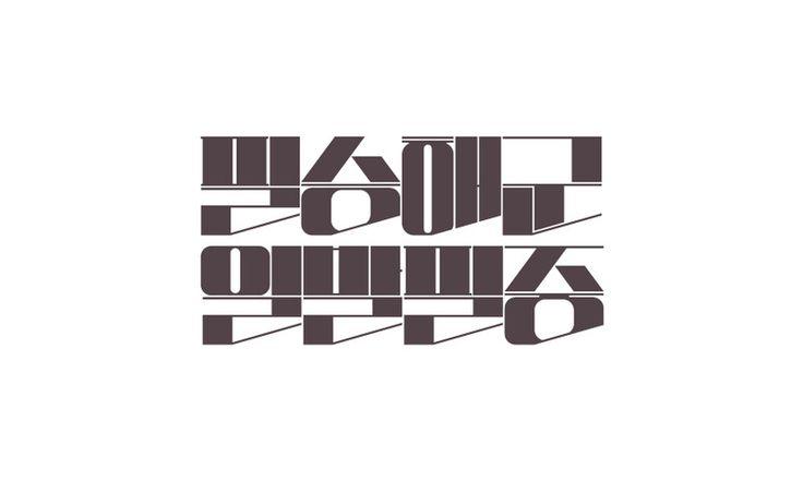 필승해군 일발필중 / 2015 - 디지털 아트