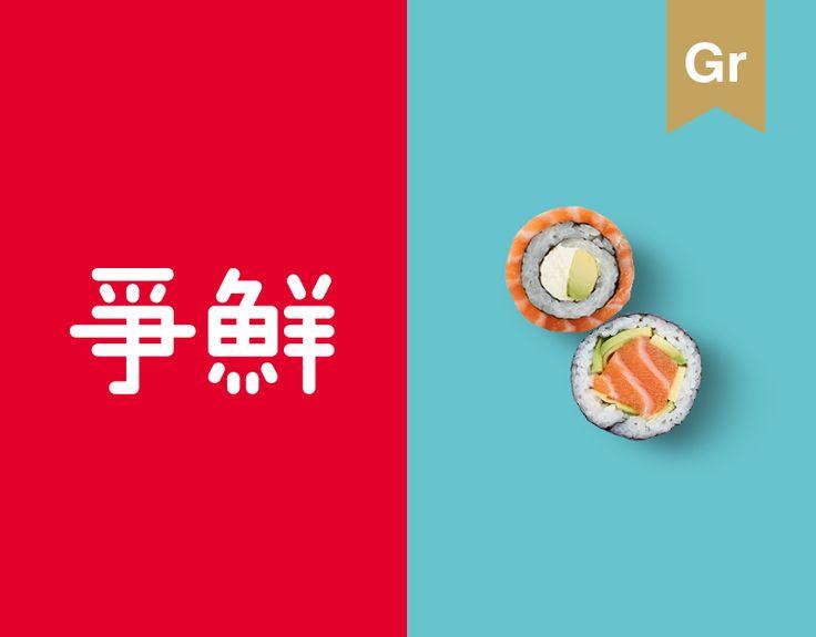 """Check out this @Behance project: """"爭鮮 Zensen Sushi Express Rebranding"""" https://www.behance.net/gallery/29597569/-Zensen-Sushi-Express-Rebranding"""