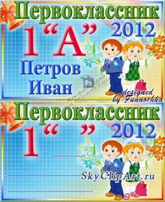 Красивые бейджи (визитки) для первоклассников к началу учебного года