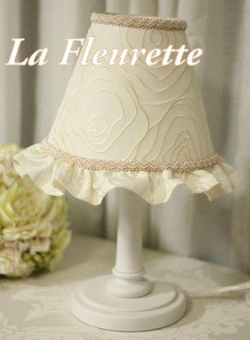 エレガントなランプシェード♪の画像 | 布のインテリア*La Fleurette の Diary