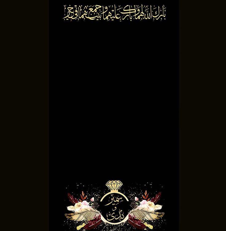S D444 On Instagram فلتر فلتر سناب فلاتر سناب فلاتر اعراس حفلات دعوه الكترونيه تقديمات مناسبات قهوجيه زفات Wedding Frames Arab Wedding Wedding