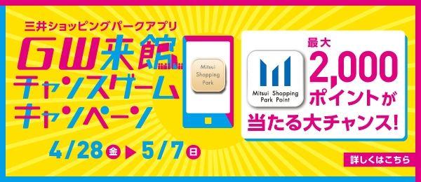 三井ショッピングパークアプリ「GW来館チャンスゲームキャンペーン」でポイントが当たる!