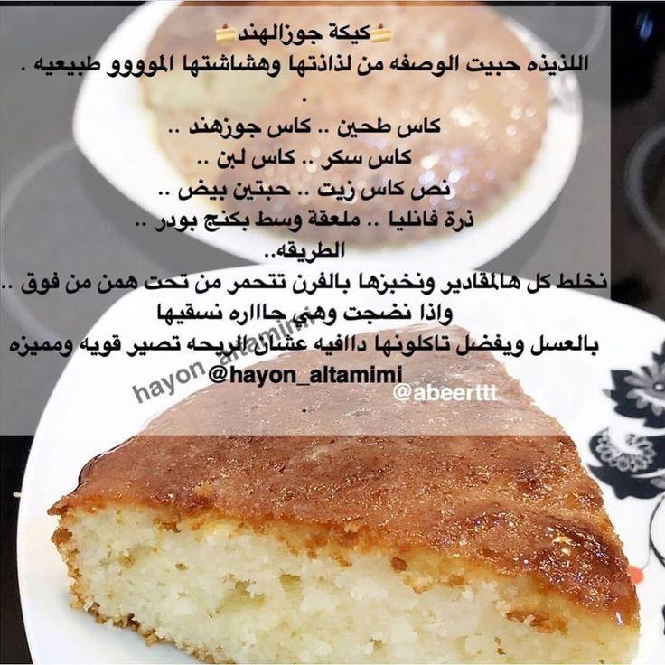 كيكة جوز الهند Diy Food Recipes Yummy Food Dessert Cooking Recipes Desserts
