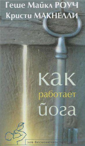 книга как работает йога