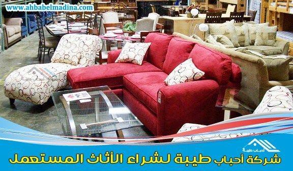 ارقام شركة شراء اثاث مستعمل بالرياض 0530030236 حقين شراء الاثاث نشتري الاثاث المستعمل بأفضل الأسعار Buy Used Furniture Furniture Sectional Couch