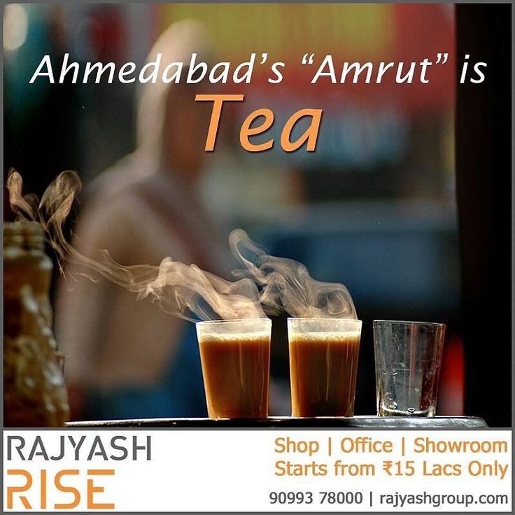 Ahmedabad is famous for quite a few things but Amdavadis love drinking tea. અહ મટ મટ સદ પણ ચ ન કટલ પર થય છ... સહબ આ અમદવદ છ. We salute that #entrepreneur spirit of #Ahmedabad that's why we are offering Shop Showroom and Office for 15 lacs only. So what are you waiting for? Call us on 90993 78000 today. #Shop #Showroom #Office #Commercial #Property #CommercialRealEstate #Corporate #Office #Shop #Showroom #Mall #entrepreneur #startup #newoffice #business #BePositive #Positive #Thinking #beyou
