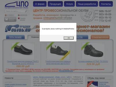 Рабочая обувь спецобувь больших размеров