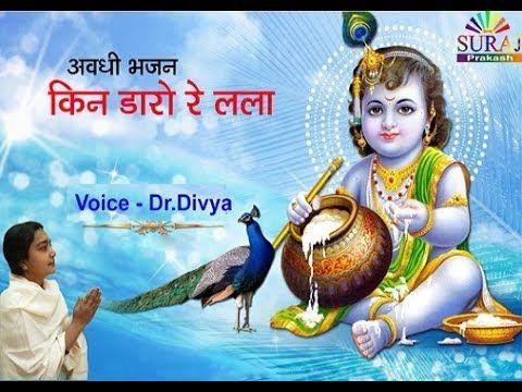 Kin Daro Re Lalla || Awadhi Krishna  Bhajan  Jai Shree Krishna