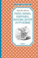 Книга Папа, мама, бабушка, восемь детей и грузовик