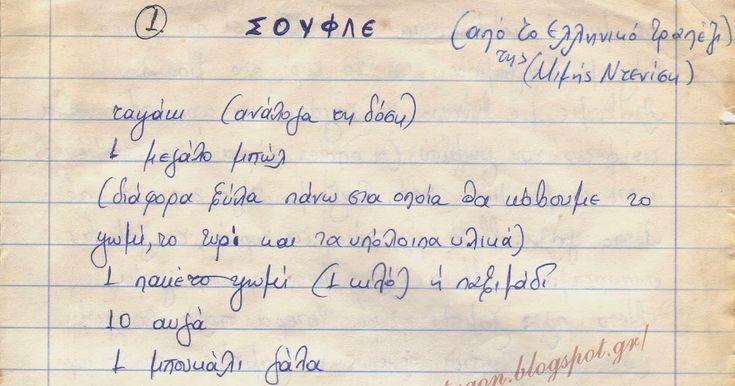 """Συνταγές, αναμνήσεις, στιγμές... από το παλιό τετράδιο...: Σουφλέ... από το παλιό """"Ελληνικό τραπέζι"""""""