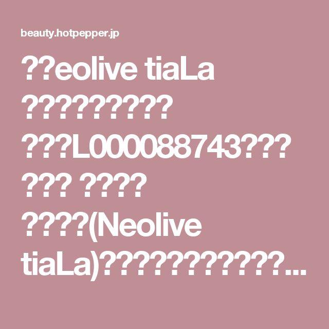 【Neolive tiaLa 下北沢】クラシカル ボブ:L000088743|ネオリーブ ティアラ 下北沢店(Neolive tiaLa)のヘアカタログ|ホットペッパービューティー