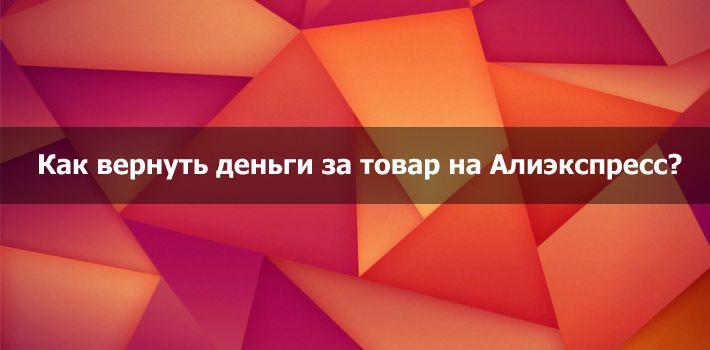 Как вернуть деньги за товар на Алиэкспресс или что такое защита заказа - http://aliall.ru/kak-vernut-dengi-za-tovar-na-aliyeksp/