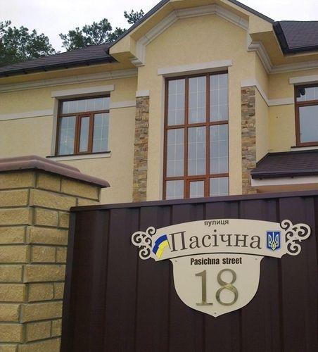 Адресные таблички Киев, табличка на дом Киев, домовой знак Киев - адресная табличка, табличка на дом, домовой знак, табличка с номером дома,1, коттедж, таунхаус, дом, изготовление таблички на дом1,  адресный