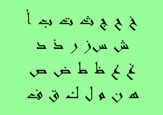 Download Font Arabic Free - Andalus TTF