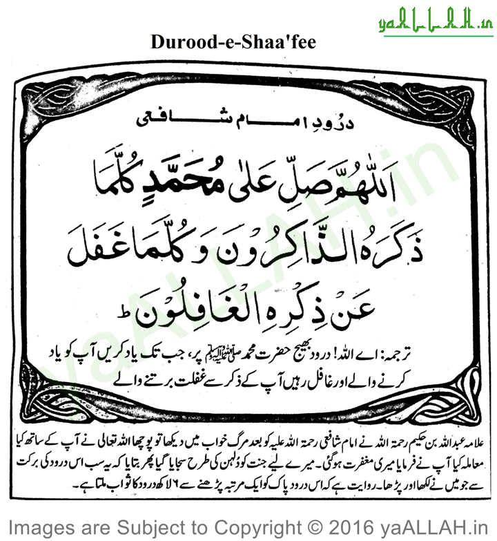 All Durood Shareef In Arabic Islam Pinterest - Www imagez co