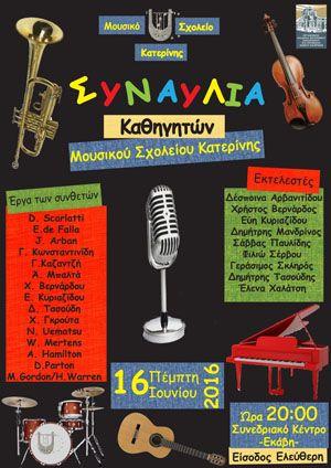 Συναυλία καθηγητών του Μουσικού Σχολείου Κατερίνης
