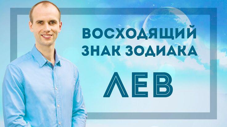 Восходящий знак зодиака Лев в Джйотиш | Дмитрий Бутузов (Ведический астр...