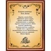 Планшет подарочный «Благословение для дома (ангелы)»