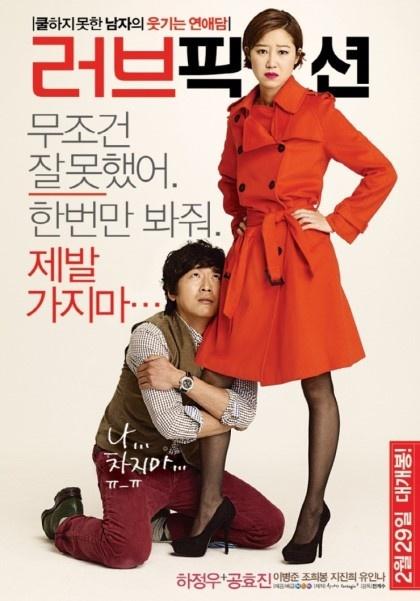 2012, 하정우 , 공효진