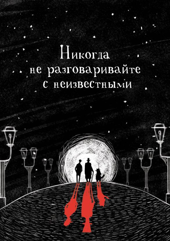 Never Talk To Strangers - Artist: Margo Yasinskaya, Minsk, Belarus - 2016