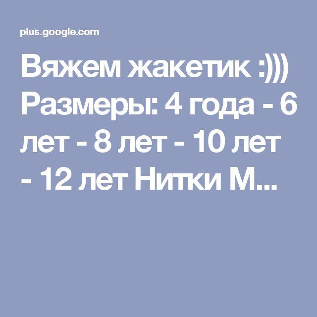 Вяжем жакетик :))) Размеры: 4 года - 6 лет - 8 лет - 10 лет - 12 лет  Нитки M...