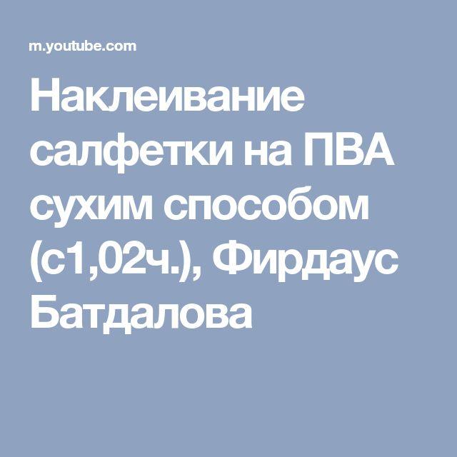 Наклеивание салфетки на ПВА сухим способом (с1,02ч.), Фирдаус Батдалова