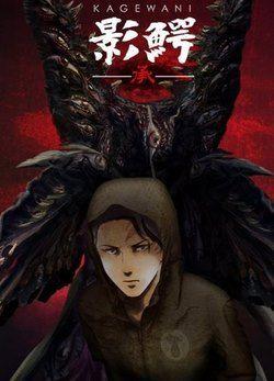 Kagewani S2 VOSTFR Animes-Mangas-DDL    https://animes-mangas-ddl.net/kagewani-s2-vostfr/