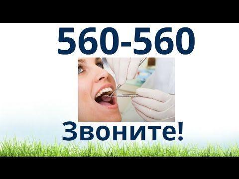 какая стоматология лучше в оренбурге - Звоните! 560-560