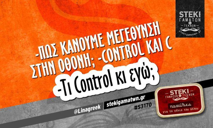 -Πώς κάνουμε μεγέθυνση στην οθόνη; @Linagreek - http://stekigamatwn.gr/s3170/