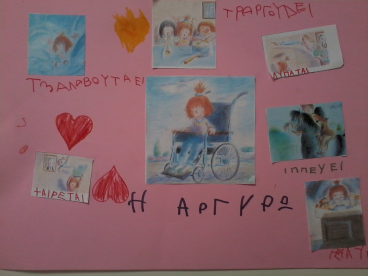 ΠΕΡΙ... ΝΗΠΙΑΓΩΓΩΝ: H Αργυρώ των παιδιών