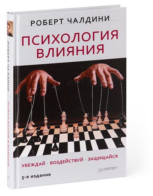Психология влияния. Роберт Чалдини