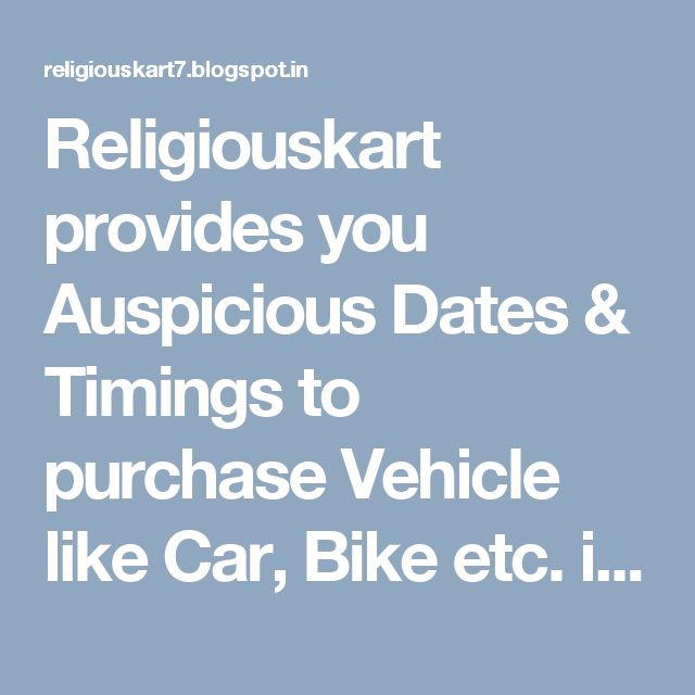 Religiouskart provides you Auspicious Dates & Timings to purchase Vehicle like Car, Bike etc. in 2017. Get accurate vehicle purchase muhurat