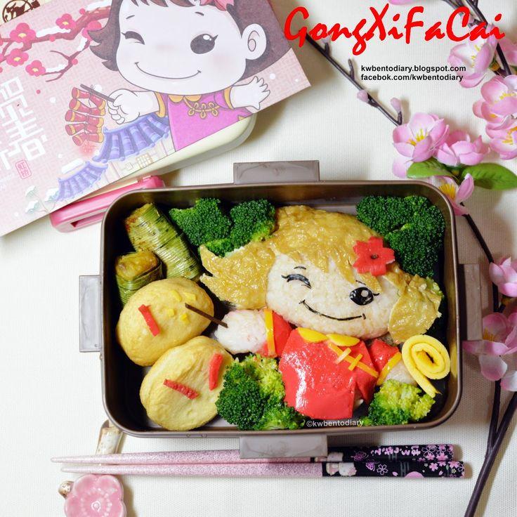 Karenwee's Bento Diary: Bento2015#Feb23~GongXiFaCai Bento