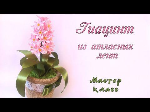 Гиацинт канзаши из атласных лент подарок на 8 марта. Hyacinth kanzashi of satin ribbons - YouTube