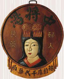 薬屋(中将湯)  3. 木製看板に見る江戸っ子の美学>文化/たばこクロニクル>たばこジャーナル>たばこワールド