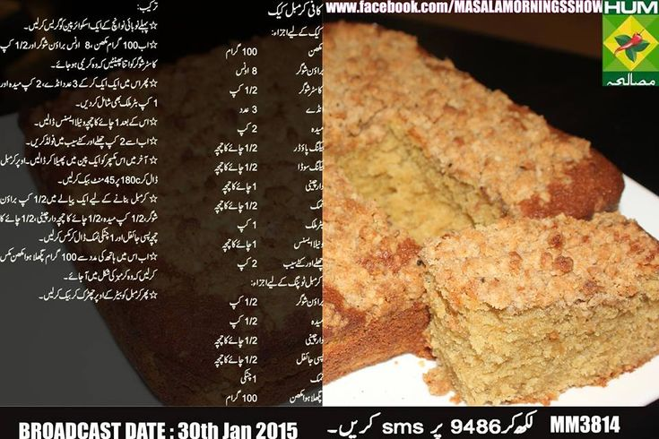 Rahat Cake Recipes In Urdu: Coffee Crumble Cake Recipe By Shireen Anwar Masala