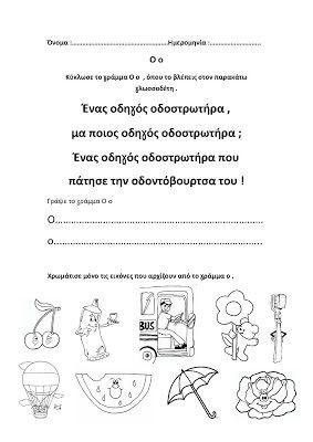 dreamskindergarten Το νηπιαγωγείο που ονειρεύομαι !: Διαθεματική προσέγγιση της αλφαβήτας στο νηπιαγωγείο - Το γράμμα Ο . .