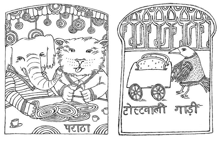 Erica Harris  » Archive   » Animals of India at Work and Play, a coloring book in Hindi and English