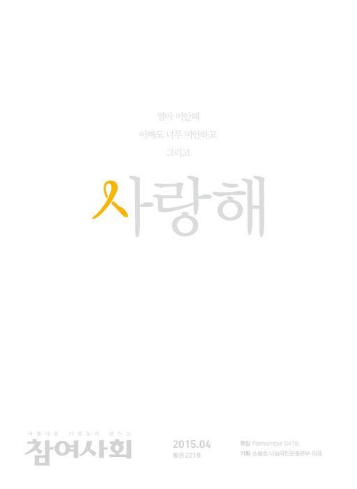 참여사회_세월호 book cover NGO