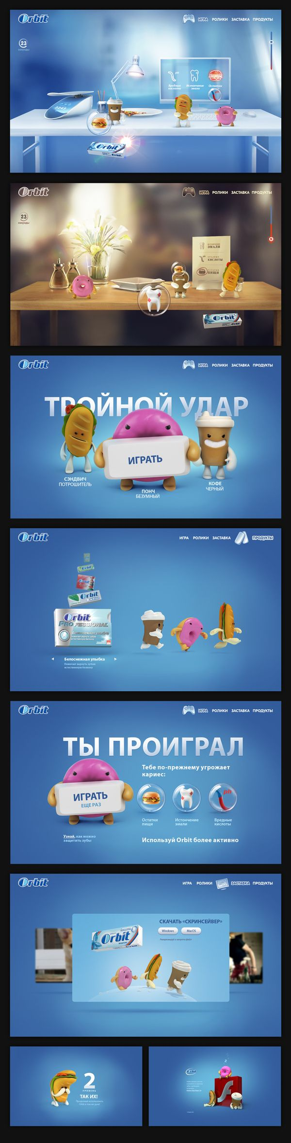 Orbit Foodcreatures by Ruslan Latypov, via Behance