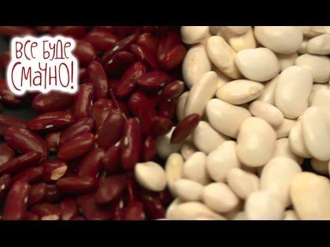 10 блюд из фасоли. Часть 1 — Все буде смачно. Сезон 4. Выпуск 46 от 11.03.17 - YouTube