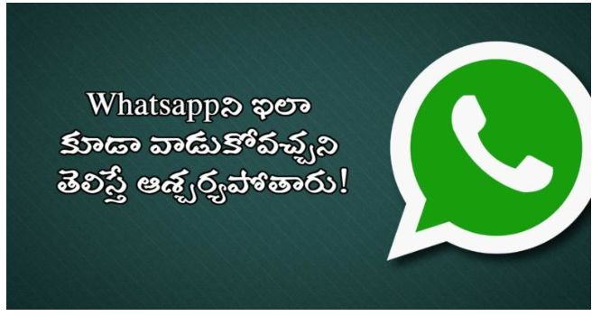 WhatsApp News, WhatsApp Tricks