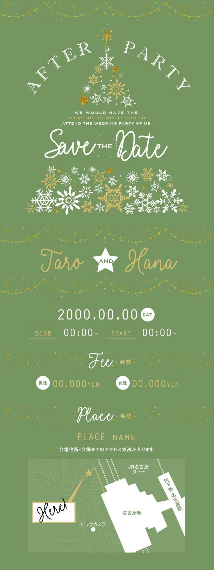 [品番:SD-Xmas G]NOVICオリジナルアイテムのSAVE THE DATE(LINE用招待状)。お二人のお名前・パーティー日・パーティー会場情報・会場MAPをお入れさせて頂きます。15,000円+TAX ※データ納品。#クリスマスパーティー #招待状 #Xmas #クリスマス  #SAVETHEDATE